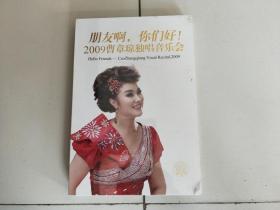朋友啊,你们好2009曹章琼独唱音乐会DVD内附彩册【未拆封】
