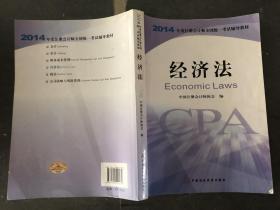 经济法:2014年度注册会计师全国统一考试辅导教材