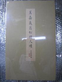 笃斋藏翁松禅尺牍(正版,现货)