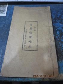 线装书1992           民国白纸印--小楷滋蕙堂灵飞经