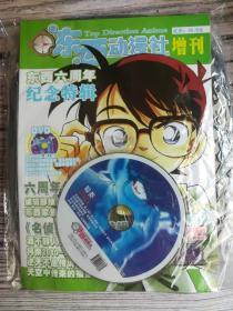 东西 动漫社六周年纪念特辑)(CD名侦探柯南加超值柯南主题挎包)