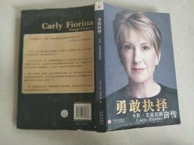 勇敢抉择:卡莉·菲奥莉娜自传