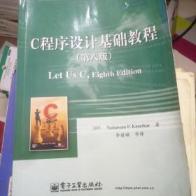 C程序设计基础教程(第八版)