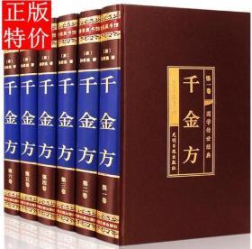 千金方 (绸面精装16开.全六卷)插盒 孙思邈