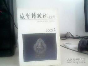 故宫博物院院刊2003-4