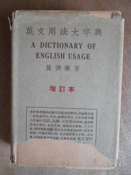 英文用法大字典 民國三十七年十月增訂本初版