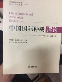 中国国际仲裁评论