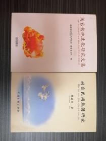 (闽台民间熟语研究)十(闽台传统文化研究文集)两本合售