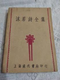 沫若诗全集 民国1930年版