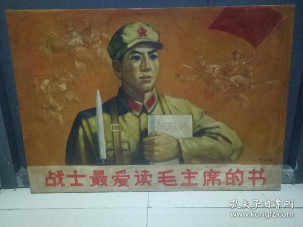 戰士最愛讀毛主席的書