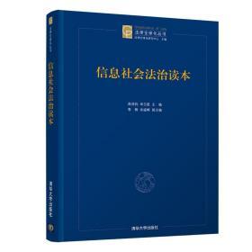 信息社会法治读本(法律全球化丛书)