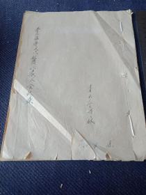 1956年陜西渭南《華縣赤水供銷社第三屆第五次社員代表大會簽到簿》一冊,鋼筆手抄本紙扎裝,共9頁!紅欄竹紙!