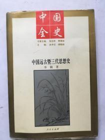 中国全史——中国远古暨三代思想史