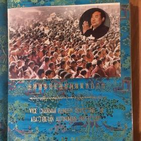 班禪副委員長視察阿壩藏族自治州照片一本(共97張照片)