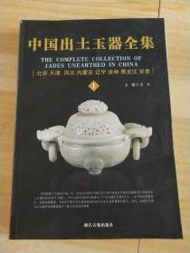 中国出土玉器全集1