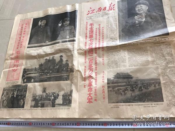 江西日報。毛主席第七次檢閱兩百多萬文化大革命大軍。林彪大幅圖。孔網唯一!