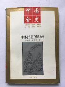 中国全史——中国远古暨三代政治史