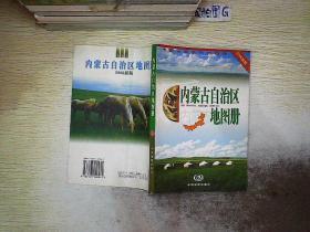 内蒙古自治区地图册 2006 新版.
