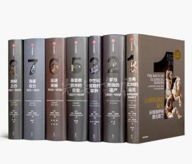 企鹅欧洲史(7卷)