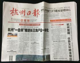 杭州日報 2019年 8月5日 星期一 今日16版 第23118期