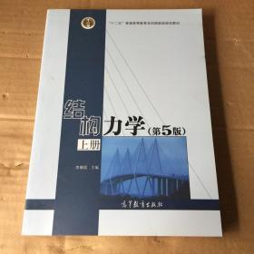 结构力学 第5版 上册