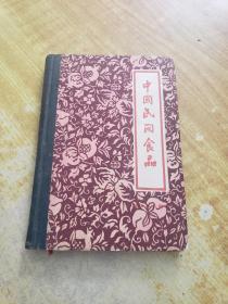 中国民间食品(传统的精美食品制作方法)(后有一张五十年代改作61年的发票)(有几处划线)