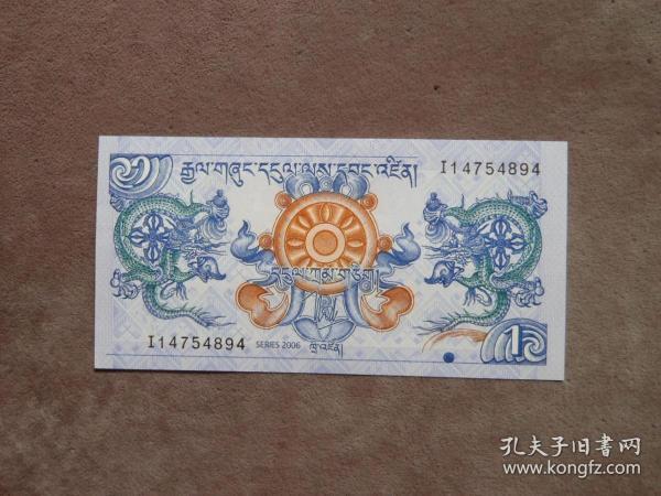 早期 不丹國1元紙幣 外國錢幣收藏