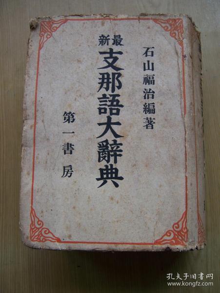 最新支那語大辭典  (1943年印)精裝32開..【a--9】