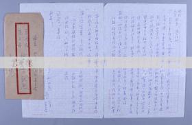 """著名历史学家、北京大学教授 吴小如 1987年 致 丙-戌、子-昌 信札一通两页附手递封(谈及""""向九三学社推荐一名人才,由诸天寅向你们详细介绍"""")HXTX117539"""