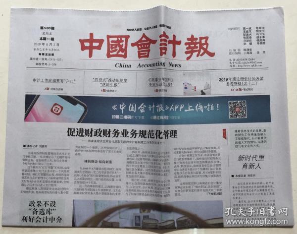 中國會計報 2019年 8月2日 星期五 第530期 本期16版 郵發代號:1-358