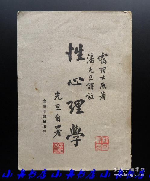 潘光旦譯注《性心理學》一厚冊(商務印書館1946年上海初版)初版少見 S103
