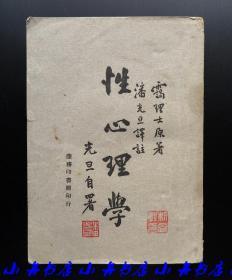 潘光旦译注《性心理学》一厚册(商务印书馆1946年上海初版)初版少见 S103