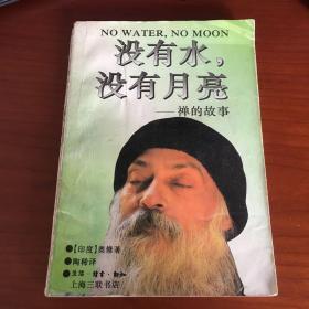 没有水,没有月亮