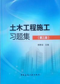 土木工程施工习题集 第三版 穆静波 中国建筑工业出版社