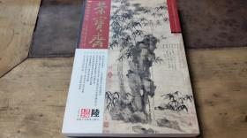 荣宝斋2012.6