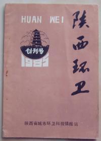 陕西刊物:《陕西环卫》创刊号(1985N16K)