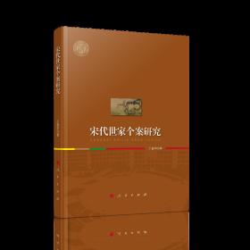 宋代世家个案研究(西北大学史学丛刊)