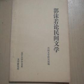 郭沫若论民间文学