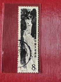 """T44《齐白石作品选》信销散邮票16-4""""蛙声十里出山泉"""""""