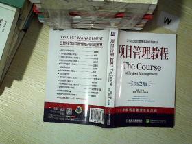 项目管理教程/21世纪项目管理系列规划教材   .