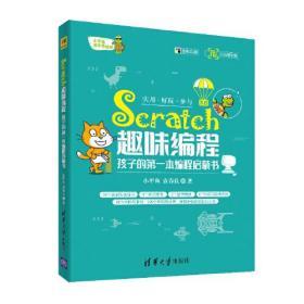 Scratch趣味编程:孩子的第一本编程启蒙书 小甲鱼系列