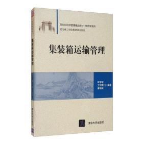 集装箱运输管理/21世纪经济管理精品教材·物流学系列