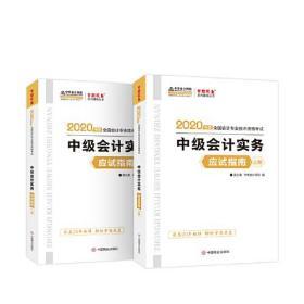 中级会计职称2020教材 中级会计实务(上下册) 应试指南 中华会计网校 梦想成真