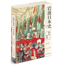 岩波日本史 精装8卷