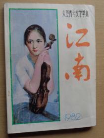 改刊号:江南 大型青年文学季刊