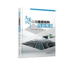 高等级公路路面结构性能预测
