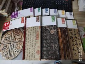 中国书法-----(2014年1--12期全、缺第2册)11册合售!