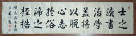 手书真迹书法:天津市书协会员王鸿鑫楷书陈寅恪先生语