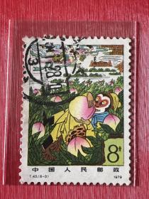 "T43《中国古典文学名著-西游记》信销散邮票8-3""蟠桃园"""