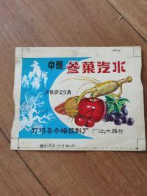 参果汽水商标广告绘画设计原稿彩色画稿
